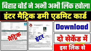 Bihar Board 10th~12th Dummy Admit card download 2022 | Dummy Admit card Download Kaise Kare 2022