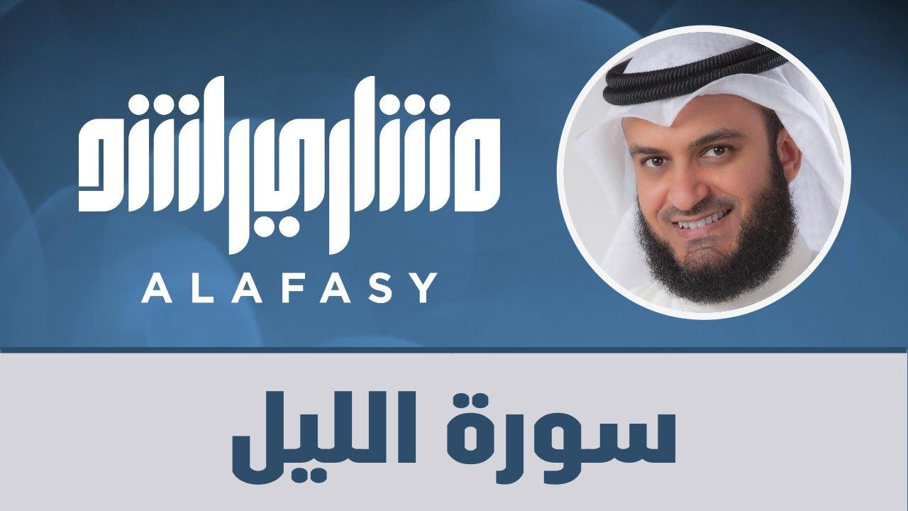 مشاري العفاسي سورة الليل 2