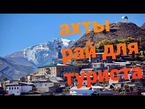 Ахтынские Бани - лечат суставы. #Ахтынскиебани #Дагестан #Туризм
