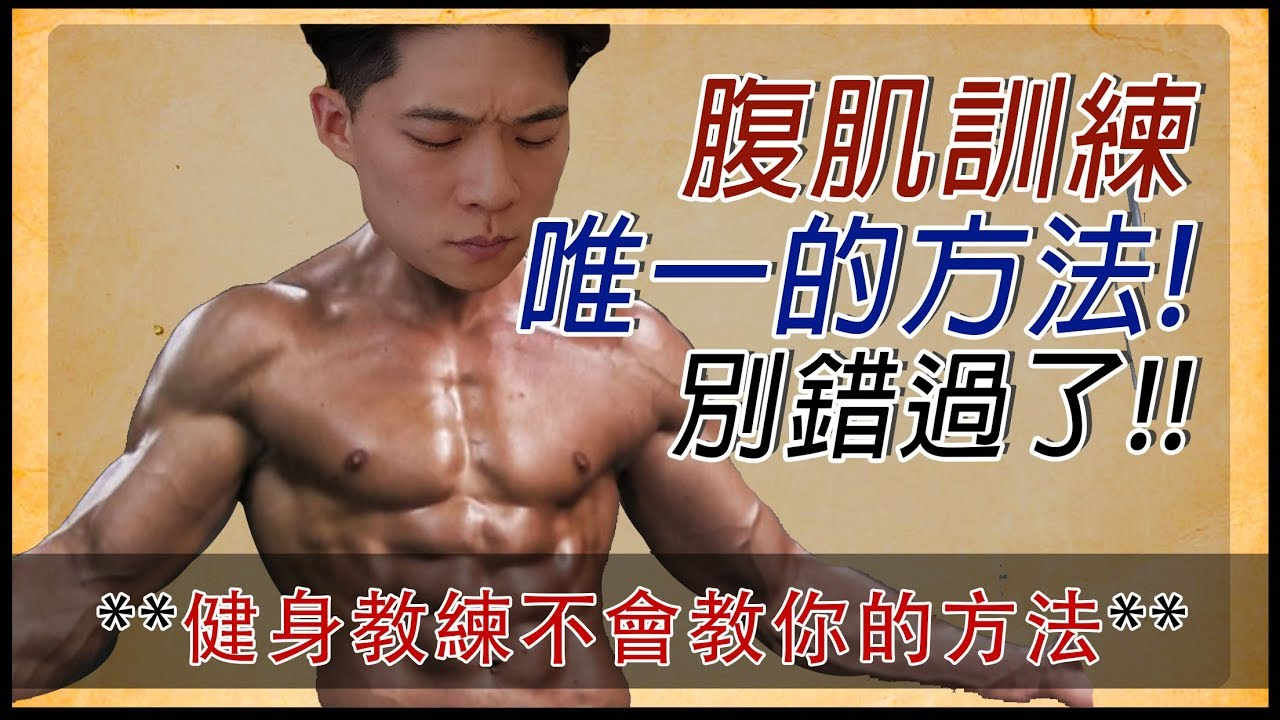從今以後腹肌訓練一定要這麼做   腹肌訓練方法 - YouTube