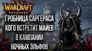 ВРАГИ МАЙЕВ В КАМПАНИИ НОЧНЫХ ЭЛЬФОВ: Обзор Юнитов Кампании в Warcraft 3 Reforged