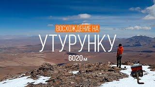 Восхождение на вулкан Утурунку | Путешествие по Боливии | #38
