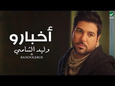 Waleed Al Shami Ft Bandoleros ... Akbaro- Video Clip | وليد الشامي ... أخبارو - فيديو كليب