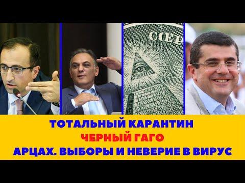 Тотальный карантин в Армении, Черный Гаго, Отмена выборов в Арцахе, Неверующие в вирус