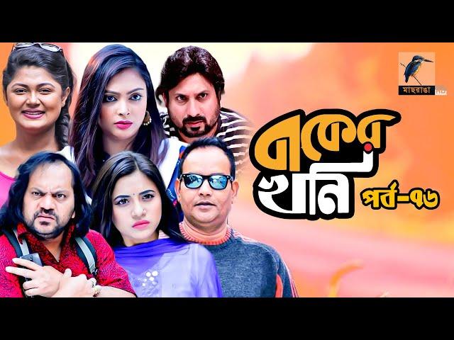 বাকের খনি | Ep 76 | Mir Sabbir, Tasnuva Tisha, Mousumi Hamid, Saju Khadem | Bangla Drama Serial 2020