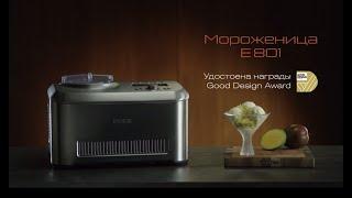 Мороженица BORK E801. Видеообзор и советы по использованию