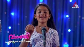 Vanambadi - Njanoru Vanambadi Song