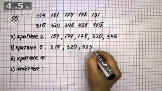 Упражнение 55.  Математика 6 класс Виленкин Н.Я.