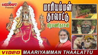 Maariamman Thalattu amman song by Veeramanidaasan- Tamil Devotional