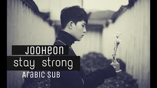 "JOOHEON ""MONSTA X""_ 'Stay Strong'♪ ARABIC SUB||الترجمه"