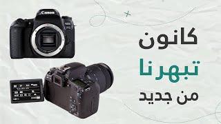 كاميرا Canon 77D أولى الكاميرات في سلسلة المصورين الهواة