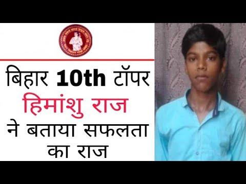 Download Bihar Board 10th Topper Himanshu Raj  ने बताया सफलता का राज, इस तरह से बिहार टॉपर बना 2020