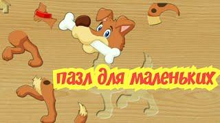 #Puzzles for kids!        ПАЗЛЫ для самых маленьких!Веселые Животные!  Puzzles for kids!