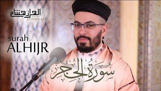 هشام الهراز سورة الحجرالمصحف المرتل elherraz hicham surah ALHIJR