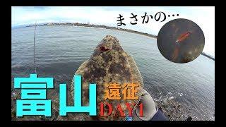 富山湾の神秘を見た! 編【GW富山遠征DAY1】