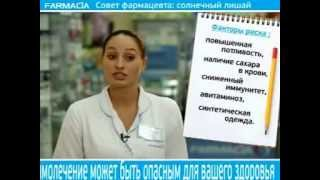 """""""Совет фармацевта"""", ТВ программа (1)"""