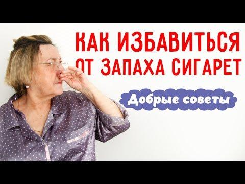 Как избавиться от запаха сигарет 🚬// добрые советы