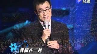 2010劉家昌封mic演唱會 劉家昌 街燈下 我倆在一起 part 3/16
