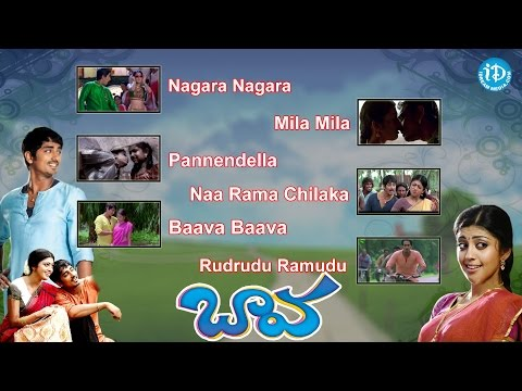 Baava Telugu Movie Songs || Jukebox || Siddharth - Pranitha || Chakri Hit Songs