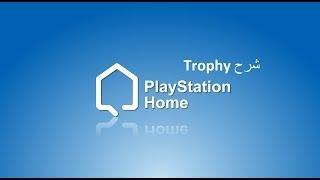 شرح تروفي بلايستيشن هوم | Trophies PlayStation Home