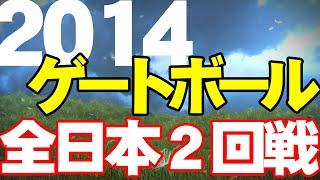 2014 第30回全日本ゲートボール選手権大会 決勝トーナメント2回戦
