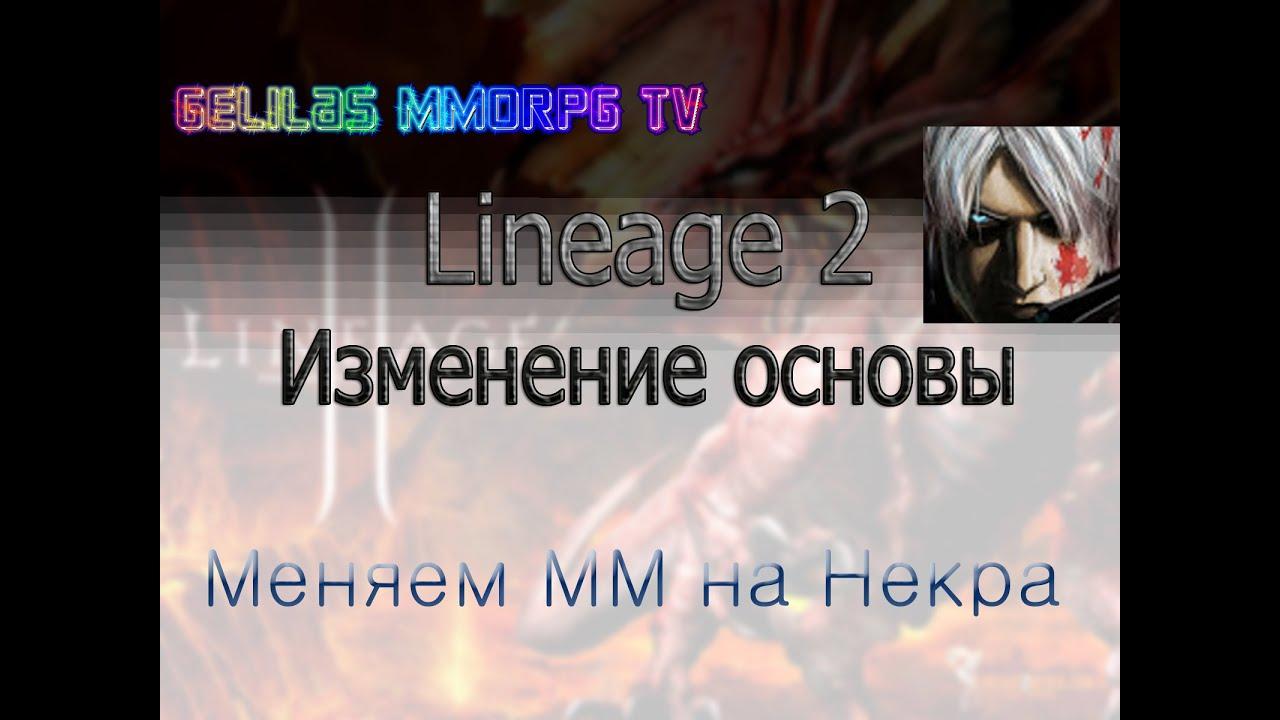 3 профессия в lineage 2: