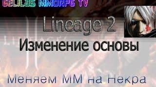 Lineage 2 Зміна основної професії персонажа