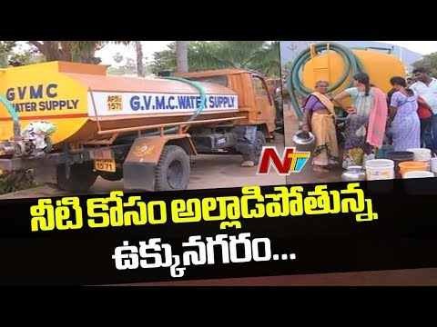 Drinking Water Scarcity leaves People Distressed in Vizag | Summer Effect | NTV