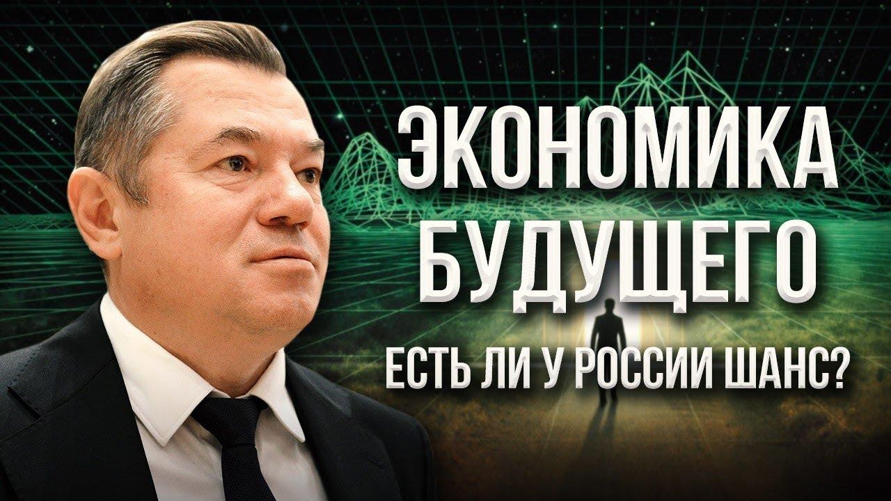 Сергей Глазьев. Экономика будущего. Криптовалюты и цифровые технологии
