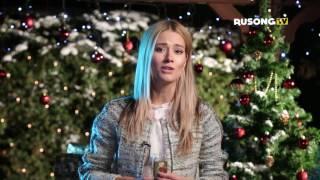 Юля Паршута поздравляет зрителей RUSONG TV с новым годом 2017