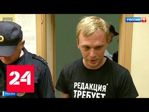 СКР: полицейские подбросили Голунову наркотики, которые сами же и купили - Россия 24