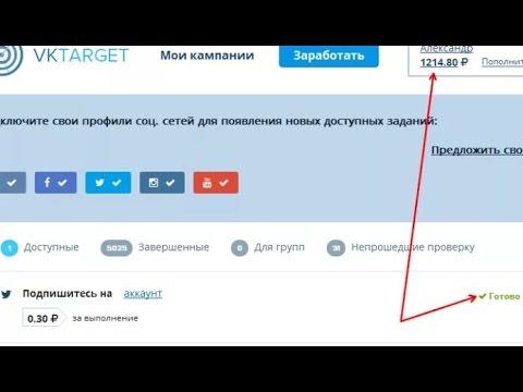 Vktarget (ВкТаргет) - заработок в соц сетях (регистрация