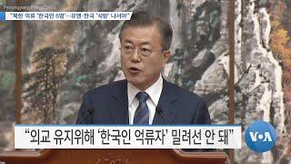 "[VOA 뉴스] ""북한 억류 '한국인 6명'…유엔·한국 '석방' 나서야"""
