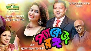 Packege Rongo   Drama   Siddikur Rahman   Bhabna   Dr Enamul Haque