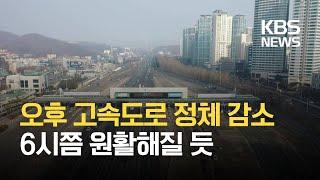 설 연휴 첫날 정체 상당 부분 해소…서울→부산 '4시간…
