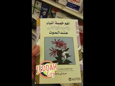 تحميل كتاب بغية المسترشدين pdf