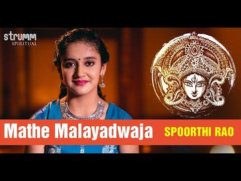 Download Mathe Malayadwaja I Spoorthi Rao I Muthiah Bhagavatar