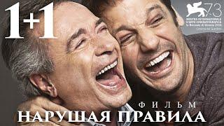 1+1. Нарушая правила /Inseparables/ Фильм в HD