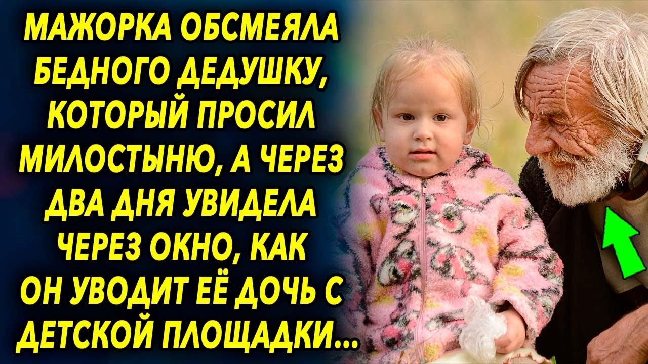 Мажорка отказала бедному дедушке, который просил милостыню, а через два дня увидела через окно…