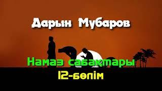 Намаз сабақтары. 12-бөлім - Дарын Мубаров