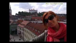 видео город Братислава достопримечательности