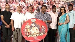 Tenaliraman Audio Launch