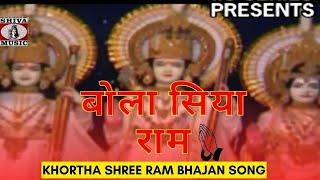Nagpuri Bhakti Song 2015 - Bola Siya Ram | Nagpuri Devotional Album - JAI HO MATA RANI