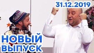 Дизель Шоу 2019 - НОВЫЙ ВЫПУСК 70 | Новый год 2020 - 31 декабря - ЮМОР ICTV