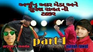 part 2 video wach https://youtu.be/JLsOsj7T8vo arjun r meda new song suresh rawat new song ni takkar yah video manoranjan ke banaya gaya he.