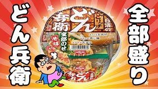 【贅沢】どん兵衛の全部のせ 蕎麦を食べてみた。 thumbnail