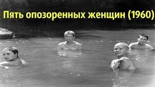 ПЯТЬ ОПОЗОРЕННЫХ ЖЕНЩИН (1966) Югославия Военные Фильмы