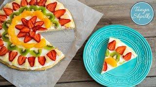 Фруктовая «Пицца» на песочном тесте – очень просто, вкусно и красиво! | Fruit Pizza | Tanya Shpilko