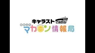 CARAVAN STORIESの応援アイドル『ゆめふわマカロン』によるラジオ番組に...