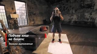 Упражнения на бицепс: тренировка с книгами | Школа домашнего фитнеса #8